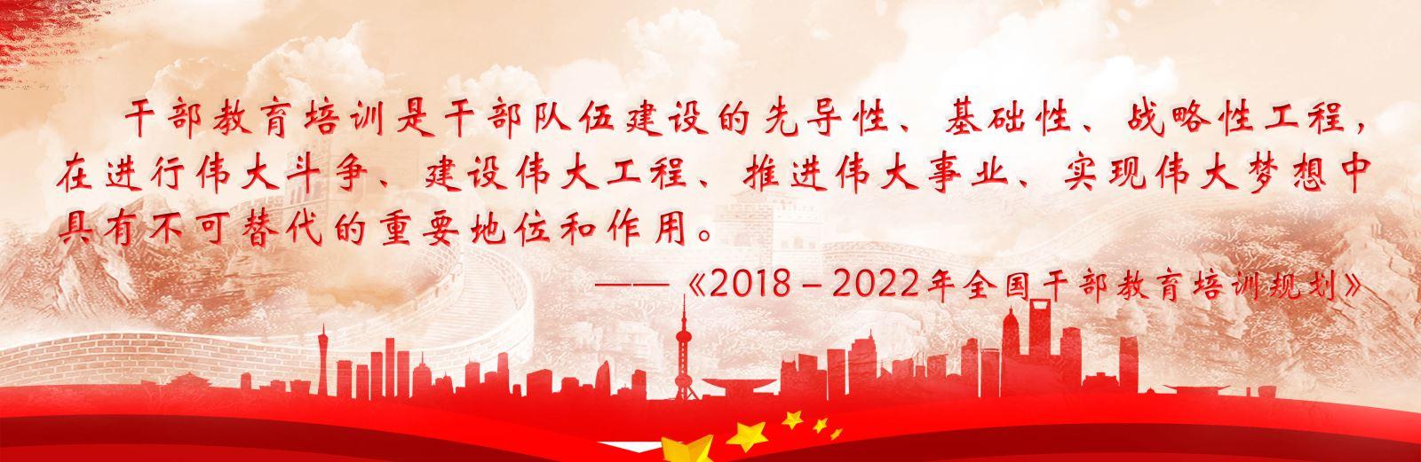 浙江大学党政干部培训-2020年最新课程专题