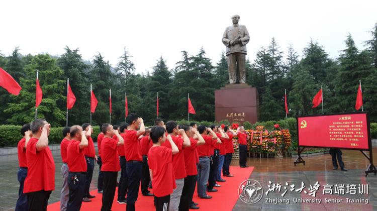 浙江大学-党政干部红色教育专题培训班