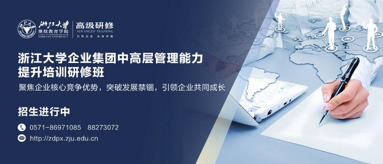 浙江大学企业中高层管理创新能力提升研修班