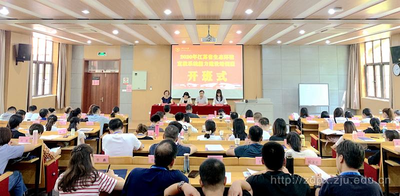 2020年江苏省生态环境宣教系统能力建设培训班(二期)