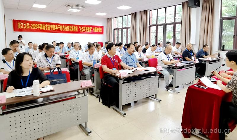 """2020年海南省省管领导干部自由贸易港建设""""生态文明建设""""专题研讨班"""