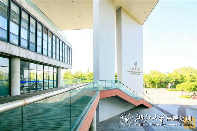 浙江大学</span></span>监狱系统领导干部素质提升高级研修班