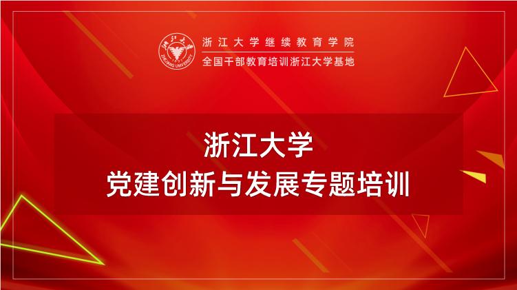浙江大学-机关党建工作专题培训班